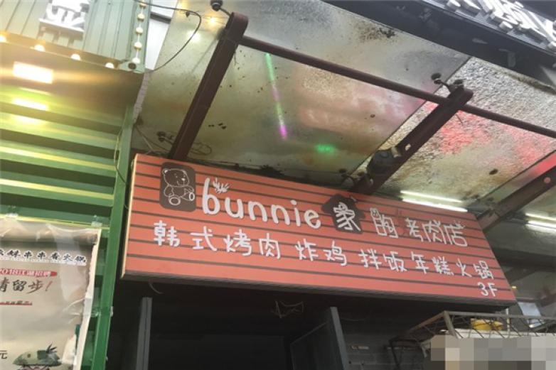 bunnie家的烤肉店加盟