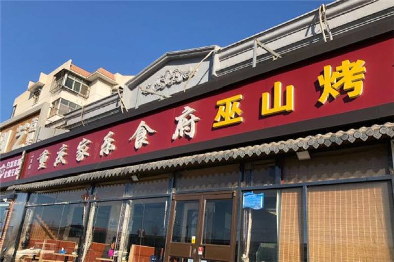 重慶家樂食府巫山烤魚加盟