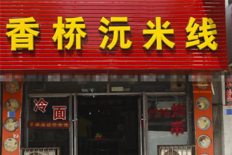 香桥沅米线bet356客服_bet356体育官方下载_bet356竞彩官网