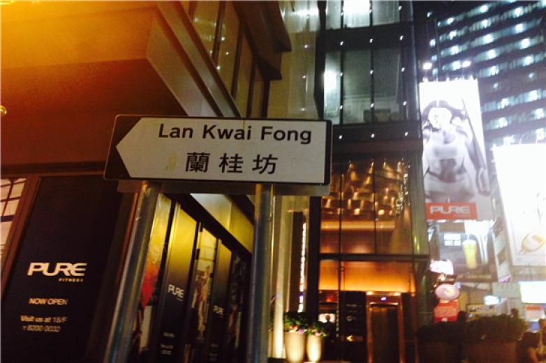兰桂坊酒吧加盟