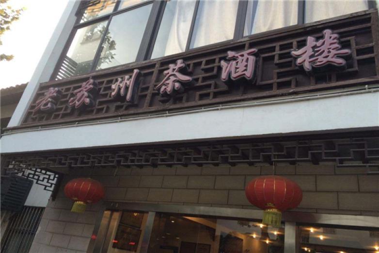 老蘇州茶酒樓加盟