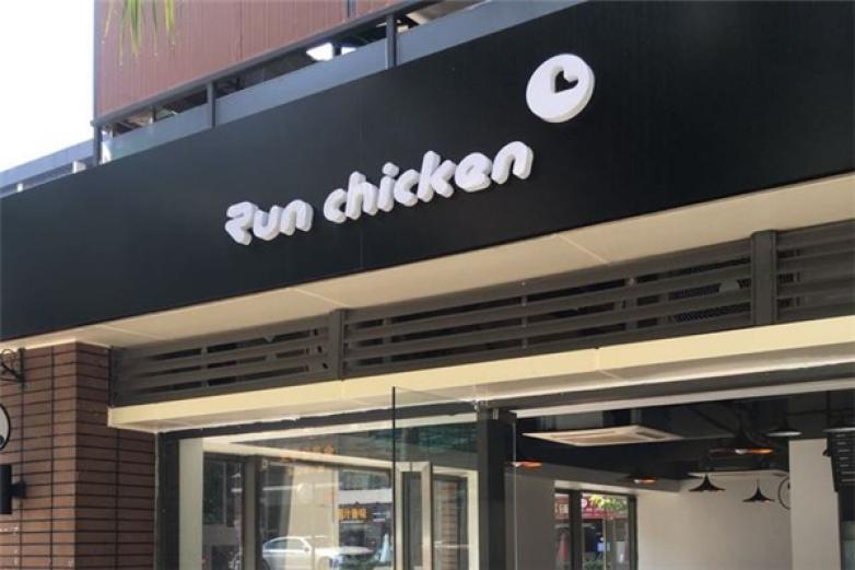 chicken run加盟