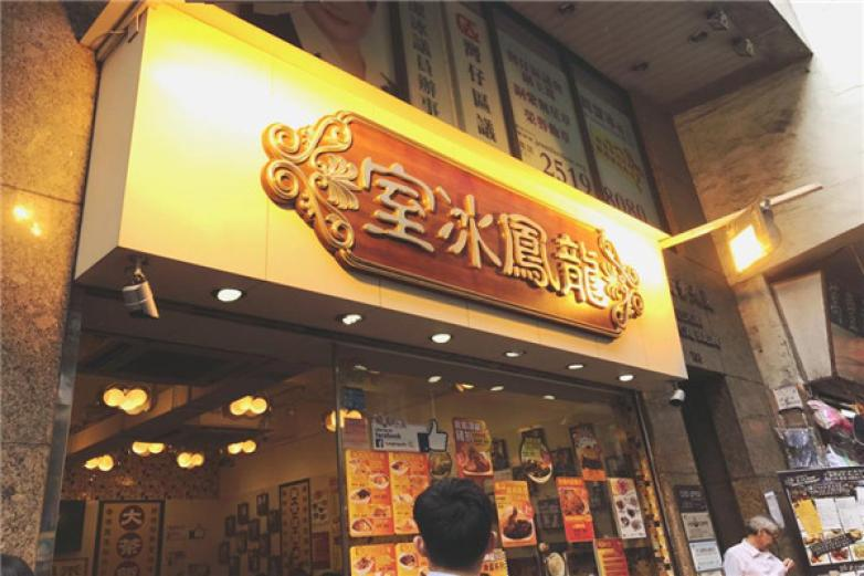 龍鳳茶餐廳加盟