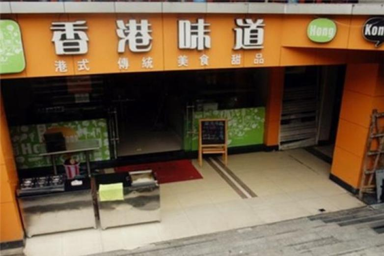 香港味道加盟