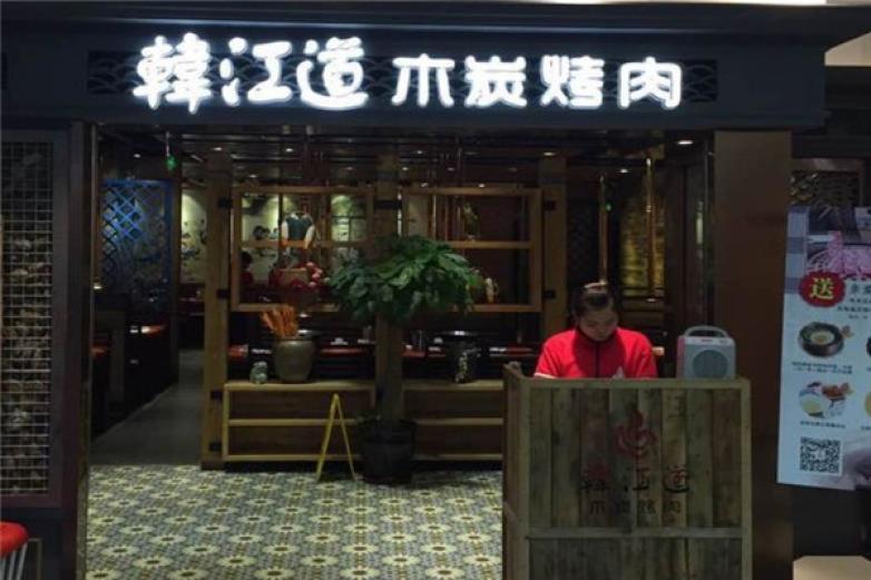 韩江道木炭烤肉加盟