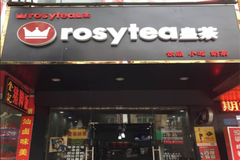 rosytea皇茶加盟