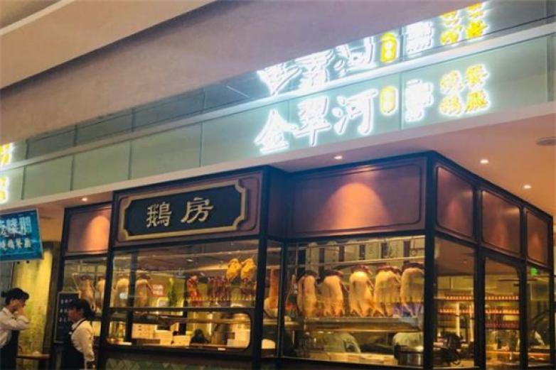 金翠河烧鹅餐厅加盟