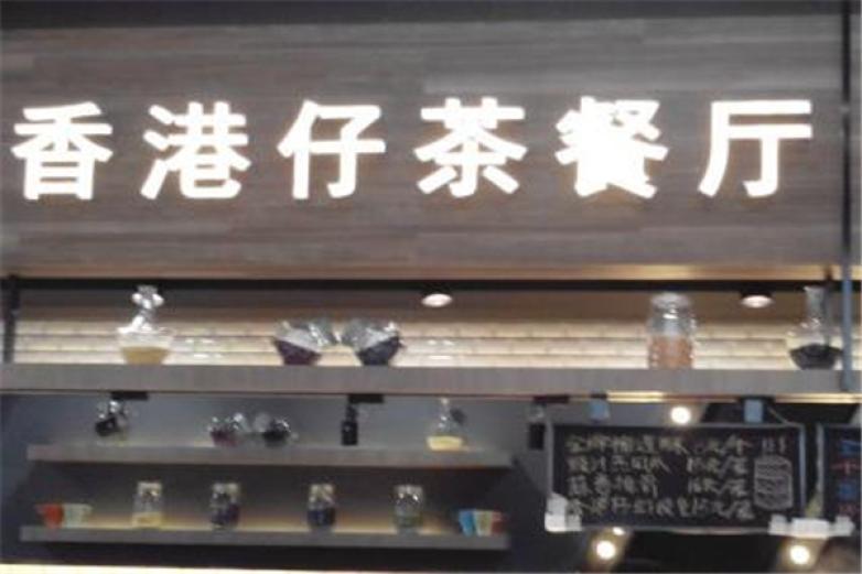 香港仔茶餐厅加盟