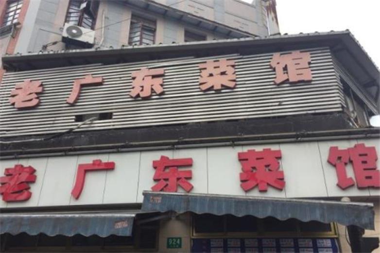 老广东菜馆加盟