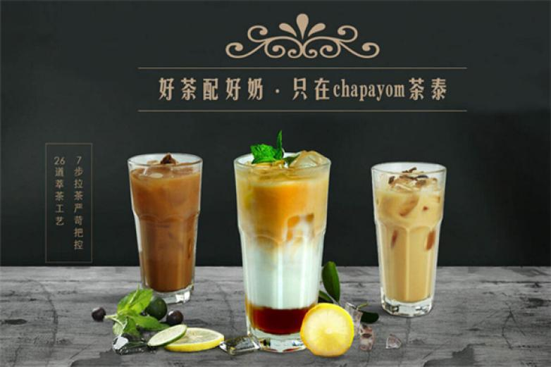 茶泰chapayom加盟
