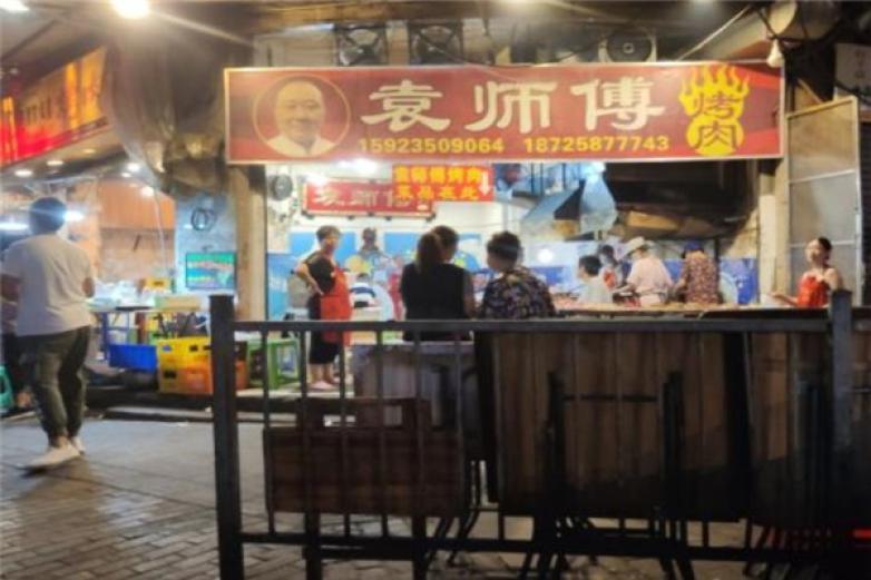 袁师傅烤肉加盟
