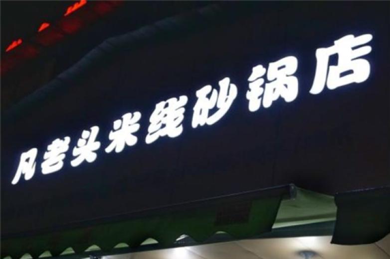 凡老头米线砂锅bet356客服_bet356体育官方下载_bet356竞彩官网