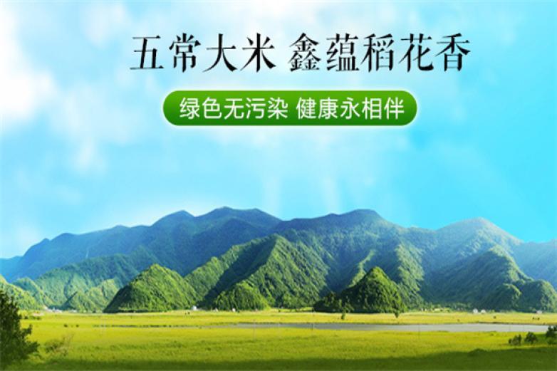 黑龍江五常大米加盟