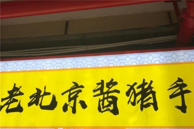老北京醬豬手加盟