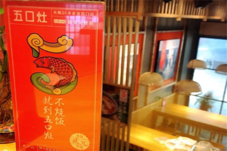 五口灶酸菜鱼加盟