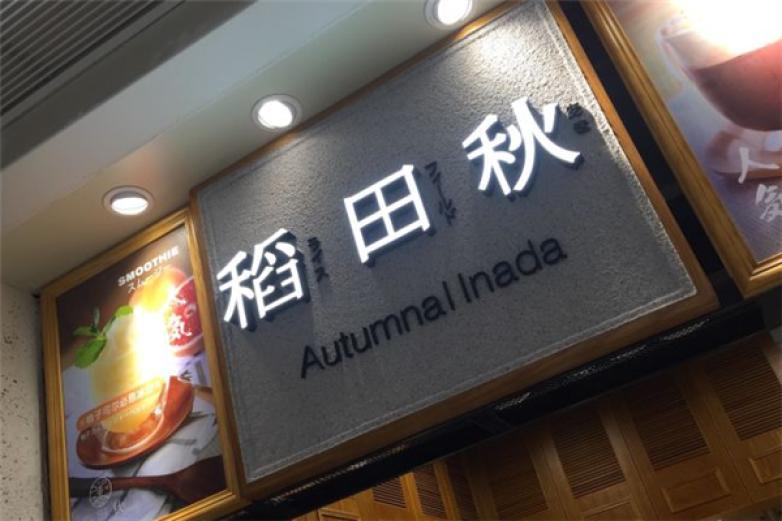 稻田秋奶茶加盟