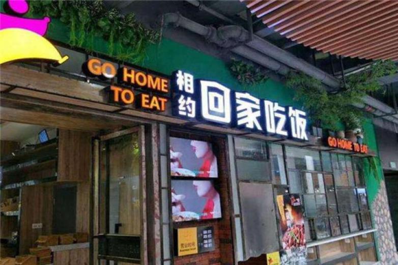 相约回家吃饭加盟