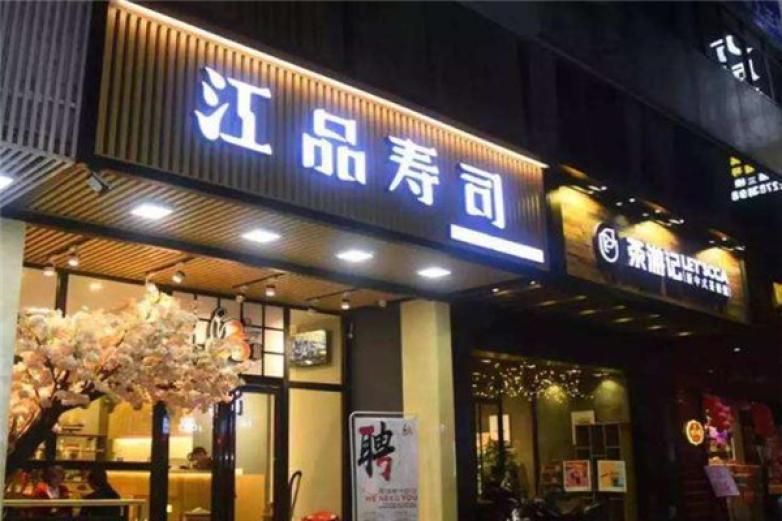 江品壽司加盟