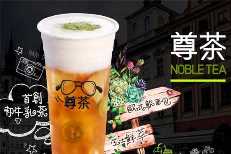 尊茶飲品店加盟