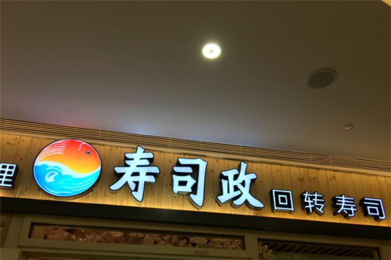 寿司政加盟