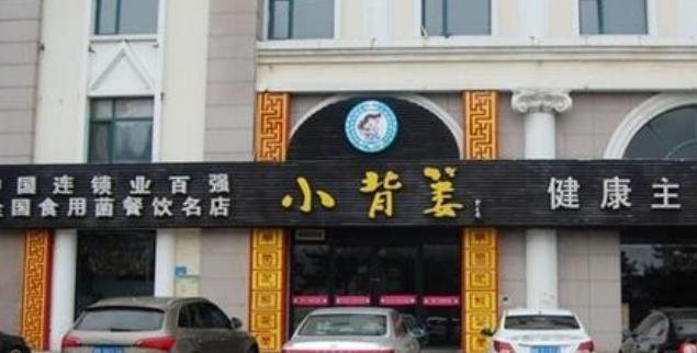 小背篓火锅加盟的费用是多少