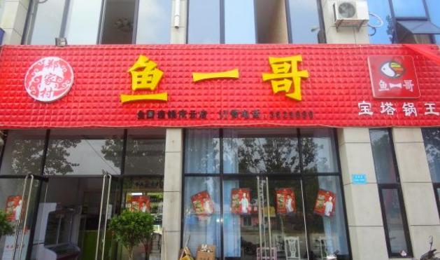 魚一哥寶塔鍋王火鍋店怎么樣