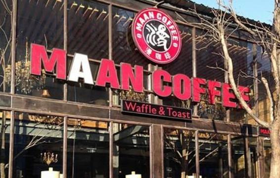 上海漫咖啡加盟费多少