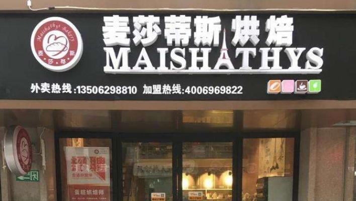 餐饮加盟网品牌有哪些 开店要多少钱