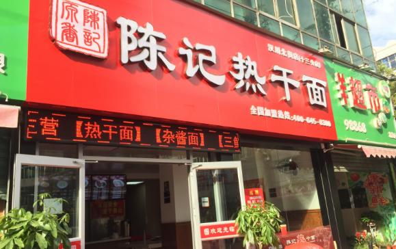 武汉热干面加盟品牌有哪些 开店要多少钱