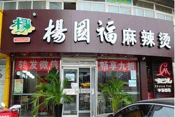 杨国福麻辣烫在多地设有分店