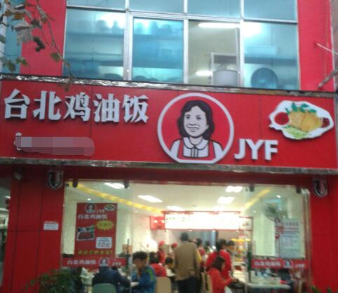 臺北雞油飯