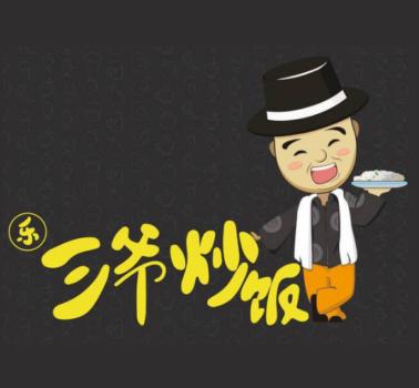 乐三爷炒饭