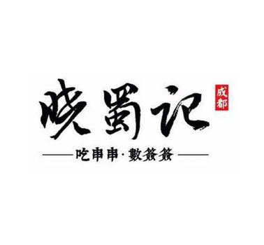 晓蜀记老成都火锅串串