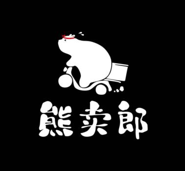 熊卖郎小火锅