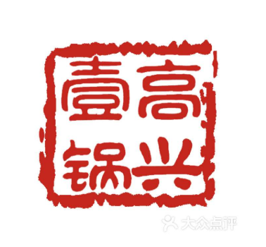 高兴一锅潮汕牛肉火锅