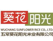 葵花阳光米业