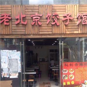 老北京餃子館
