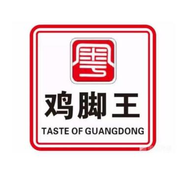 粤色粤味鸡脚王