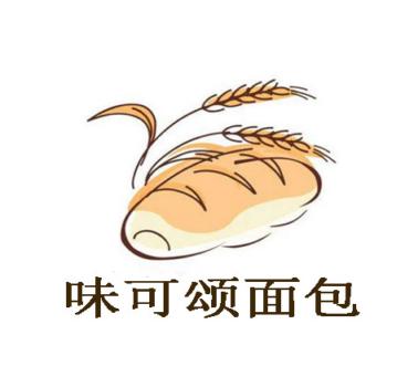 味可颂面包