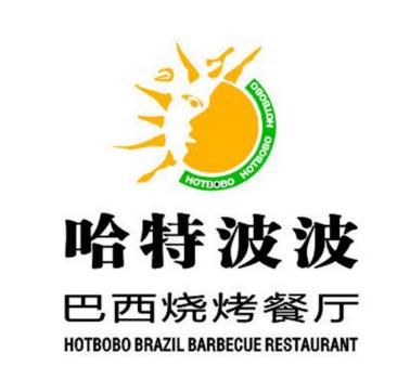 哈特波波巴西烧烤餐厅