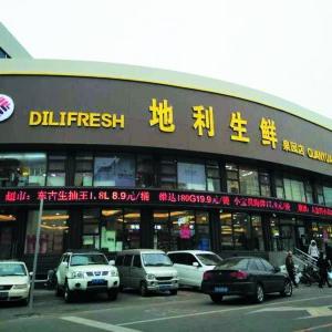 地利生鲜超市