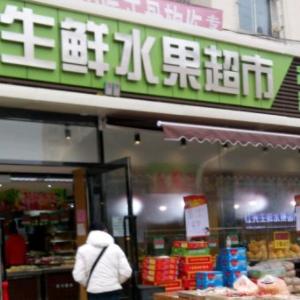 生鲜水果超市