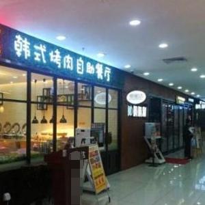 韩式烤肉自助餐厅