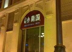 上海小南國餐廳