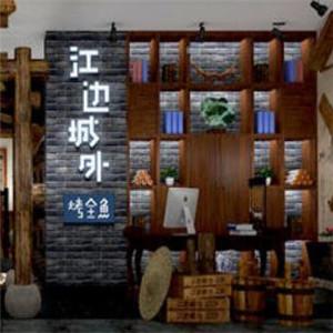 江边城外烤鱼自助