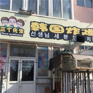 三个先森的韩国炸鸡小吃