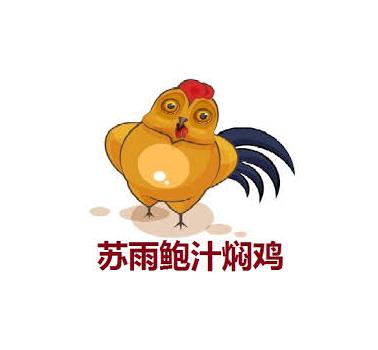 蘇雨鮑汁燜雞