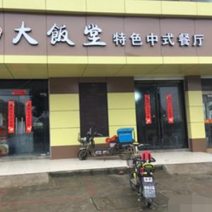 南京大食堂中式快餐