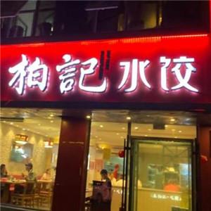 柏记水饺面食馆