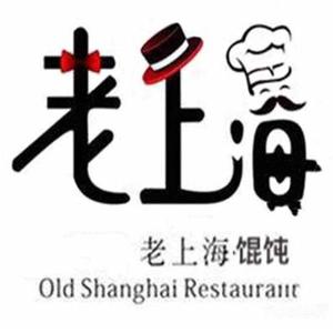 老上海餛飩餃子店